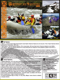 rafting in the Carpathians, Cheremosh postcard